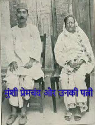 मुंशी प्रेमचंद जीवन परिचय | Biography of Munshi Premchand in Hindi