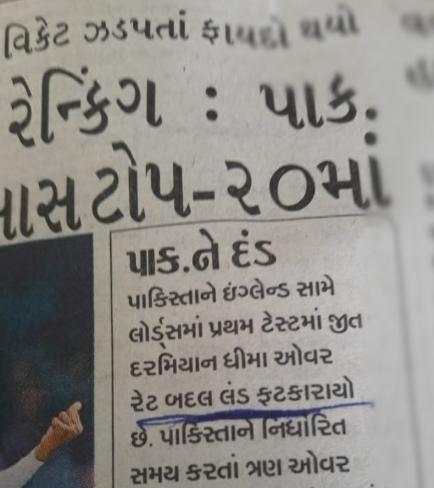 Gujrati news paper word misteck pak. Ne lan fatkaryo