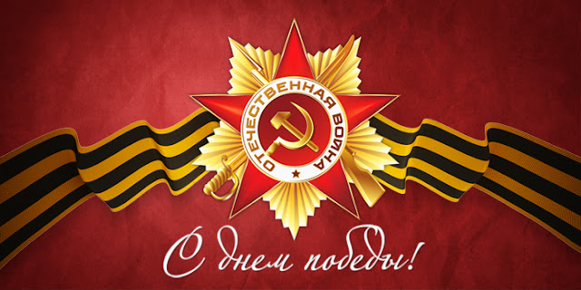 Victory Day, May 9th, marks the surrender of Nazi Germany to the Soviet Union in the Second World War. It was first begun in the fifteen republics of the Soviet Union following the signing of the surrender document late in the evening on May 8, 1945, but already after midnight by Moscow time, thus May 9th. During the Soviet Union's existence, May 9th was celebrated throughout the USSR and in the countries of the Easter Bloc. The war became a topic of importance in cinema, literature, and history lessons at school, the mass media, and the arts. After the fall of communism in Central and Eastern Europe, most former USSR countries retained the celebration.  In Russia during the 1990s, May 9th was not celebrated massively, because Soviet-style mass demonstrations did not fit in with the way the liberal power base in Moscow communicated with the country's residents. Things changed when Vladimir Putin came to power. He started to promote the prestige of the governing regime and history, national holidays and commemorations all became a source for national self-esteem. Since then Victory Day in Russia has increasingly been turning into a joyous celebration in which popular culture plays a great role.