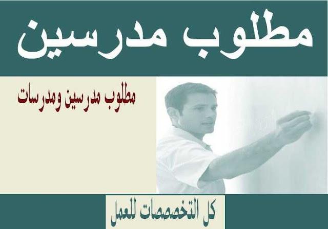 وظائف مدرسة الخليج العالمية بالشارقة