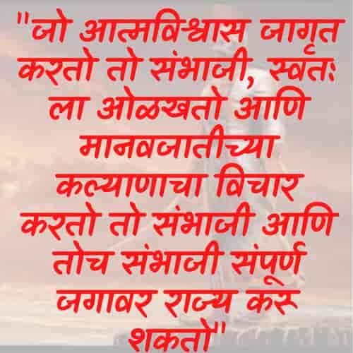 Sambhaji Raje Maharaj Quotes in Marathi