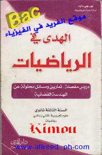 تحميل كتاب الهدى في الرياضيات pdf الجزائر
