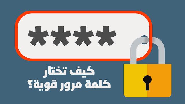 الكثير منا يقلق حيال كلمة السر وهل يمكن اختراقها ام لا