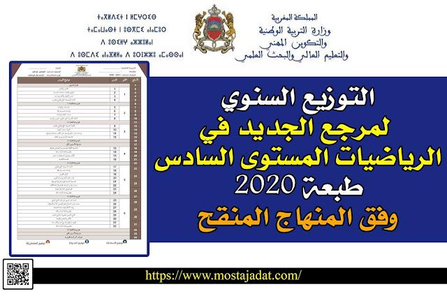 التوزيع السنوي لمرجع الجديد في الرياضيات المستوى السادس طبعة 2020 وفق المنهاج المنقح