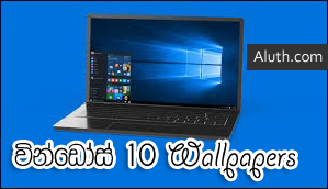 http://www.aluth.com/2015/07/windows-10-original-wallpapers-download.html