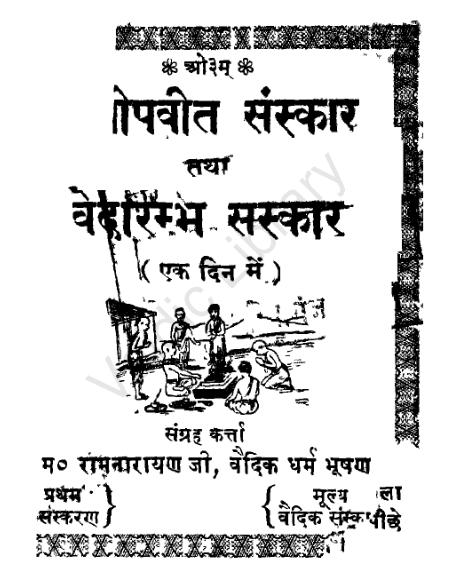 यज्ञोपवीत संस्कार पीडीऍफ़ पुस्तक हिंदी में  | Yagyopaveet Sanskar In Hindi PDF Book Free Download