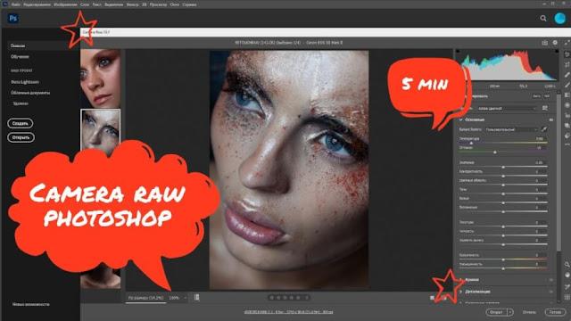 Пакетная обработка фотографий в Camera RAW