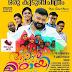 Akasha Mittayi Malayalam Film Review