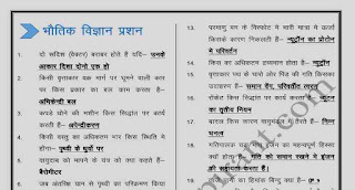 Physics Questions Answers in Hindi