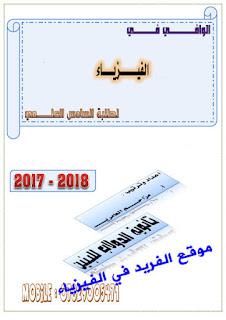 تحميل ملزمة الوافي في الفيزياء pdf السادس العلمي 2018 التطبيقي 2017