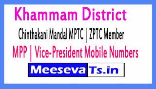 Chinthakani Mandal MPTC | ZPTC Member | MPP | Vice-President Mobile Numbers Khammam District in Telangana State