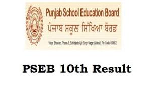 PSEB 10th Result 2021
