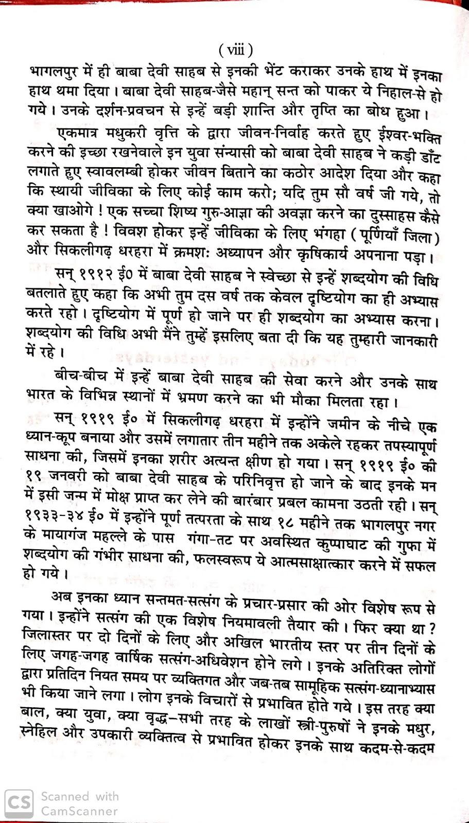 सद्गुरु महर्षि मेंहीं परमहंस जी महाराज एक परिचय Paramahansa ji is an introduction to Sadguru Maharshi , महर्षि मेंहीं परिचय चित्र 3