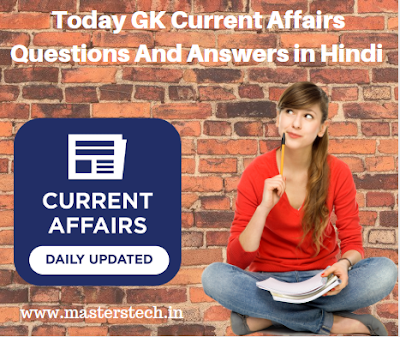 Today GK Current Affairs Questions in Hindi