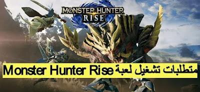 متطلبات تشغيل لعبة Monster Hunter Rise