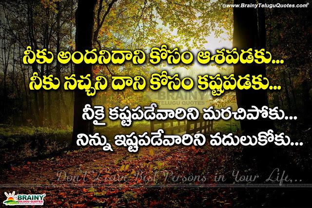 Success Quotes in Telugu, Telugu manchimaatalu, Telugu Status Quotes with hd wallpapers, Telugu Best Motivational lines