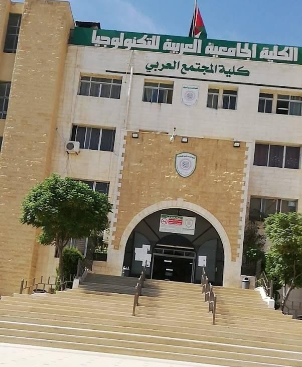 الكلية الجامعية العربية للتكنولوجيا في عمان العنوان الكلية + رقم الكلية + مواعيد الكلية