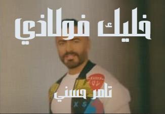 كلمات اغنية خليك فولاذي تامر حسني