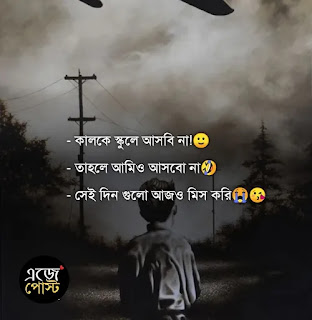 Bangla Love Sad Shayari