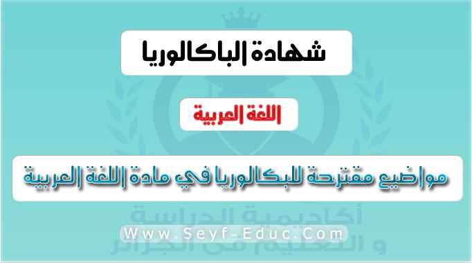 مواضيع مقترحة للبكالوريا في مادة اللغة العربية جميع الشعب