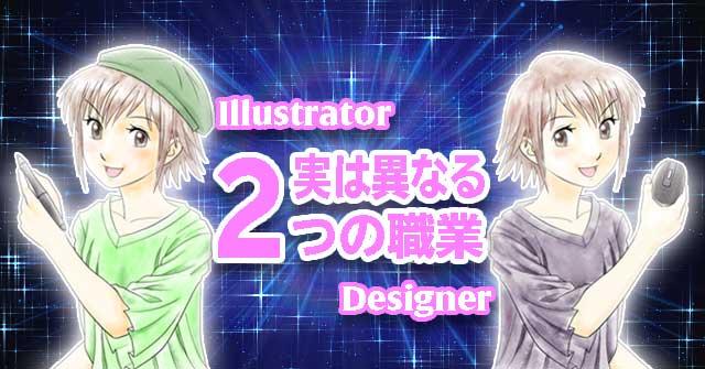イラストレーターとグラフィックデザイナー 実は異なる2つの職業