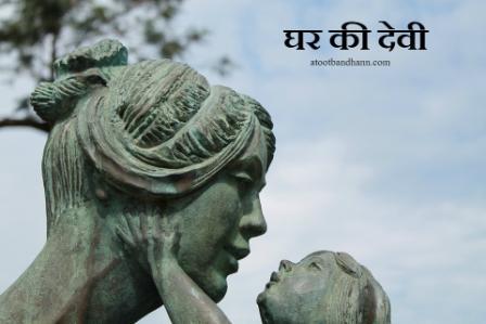 लघु कथा -घर की देवी