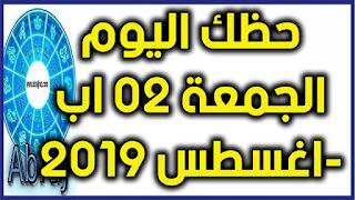 حظك اليوم الجمعة 02 اب-اغسطس 2019