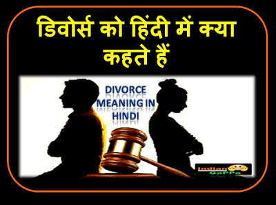 Divorce को हिंदी में क्या कहते हैं - तलाक इन हिंदी - Divorce in Hindi