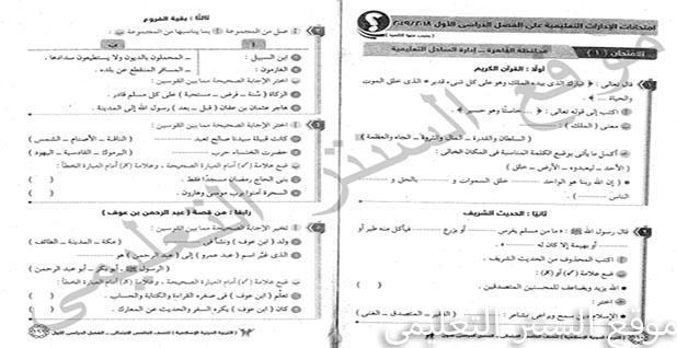 كتاب التربية الاسلامية للصف الرابع الابتدائي الازهري الترم الاول 2020