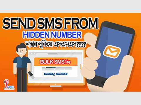 নাম্বার হাইড করে SMS পাঠানোর Hidden Tricks