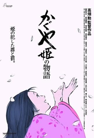 Póster de la película anime del Studio Ghibli, El cuento de la princesa Kaguya