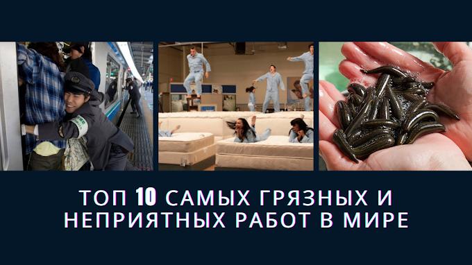 ТОП 10 Самых грязных и неприятных работ в мире
