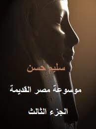 كتاب موسوعة مصر القديمة الجزء الثالث