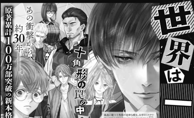 Hiro Kiyohara Meluncurkan Adaptasi Manga 'Jukkakukan no Satsujin'