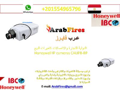 الدولية للتجارة والاتصالات كاميرات للبيع Honeywell IP cameras CALIPB-BP
