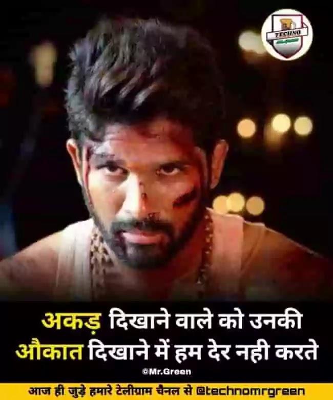 बेस्ट हिंदी एटीट्यूड स्टेटस फॉर व्हाट्सएप्प और फेसबुक,Attitude Status For Boys and Girls, Best Royal Attitude Status In Hindi With HD Images, खतरनाक एटीट्यूड स्टेटस इन हिंदी, दादागिरी स्टेटस इन हिंदी, 2 Line Best Attitude Status In Hindi For Boys, रॉयल एटीट्यूड स्टेटस इन हिंदी फॉर गर्ल्स ( पगली )