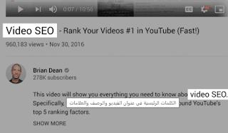 الكلمات الرئيسية التي تم تحسين الفيديو