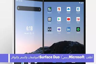 أطلقت Microsoft رسميًا Surface Duo: المواصفات والسعر والتوافر
