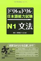 Drill & Drill N1 Bunpou  ドリル&ドリル日本語能力試験 N1 文法