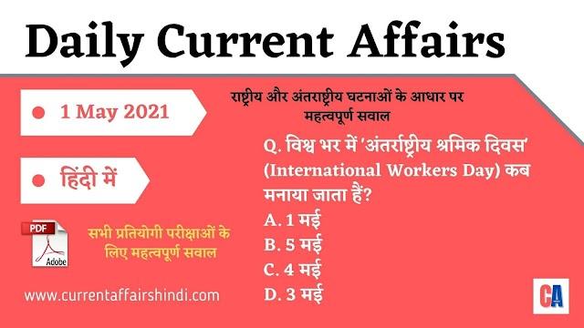 Daily Current Affairs Hindi - Free PDF | 1 May 2021