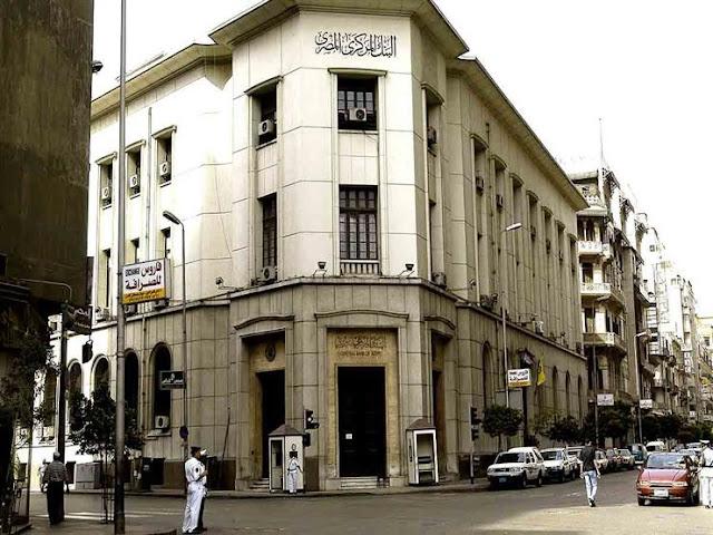 هل البنوك اجازة غداً الثلاثاء بمناسبة 30 يونيو 2020 موعد اجازة البنوك الجديدة يوم الخميس