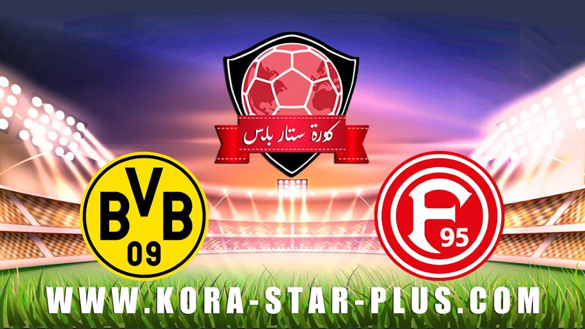 مشاهدة مباراة فورتونا دوسلدورف وبوروسيا دورتموند اليوم بث مباشر 13/06 الدوري الالماني