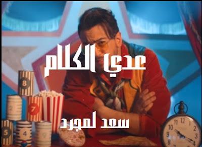 كلمات اغنيه عدي الكلام سعد لمجرد euday alklam saad lmujrad