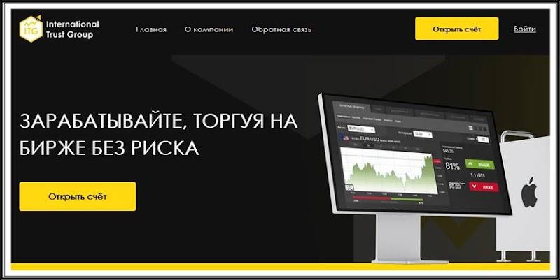 Мошеннический сайт intl-tg.com – Отзывы? Компания International Trust Group мошенники! Информация