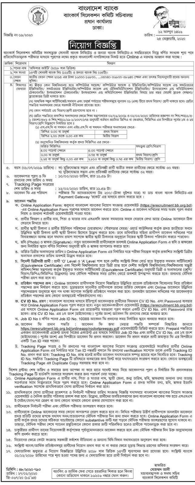Janata Bank Ltd Job Circular 2020