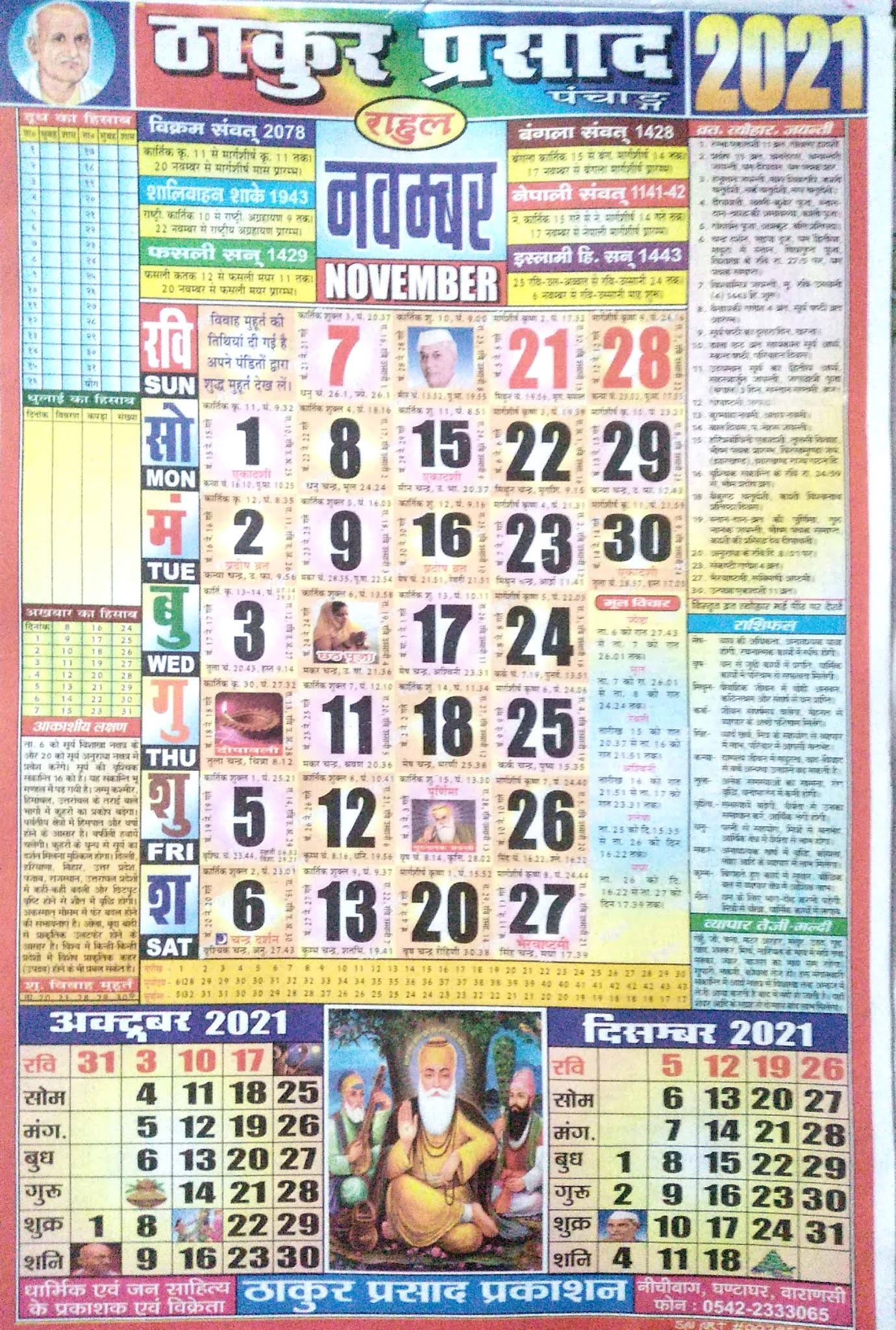 Thakur Prasad Calendar November 2021