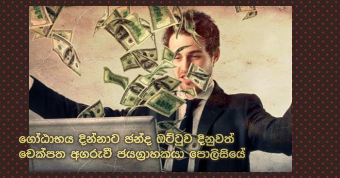 https://www.gossiplankanews.com/2019/12/gotabaya-winner-police.html#more