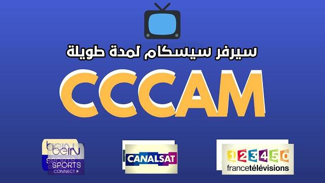 لا للاحتكار !! سيرفر CCCAM مجاني لفتح القنوات الرياضية يعمل لمدة سنة كاملة 2020