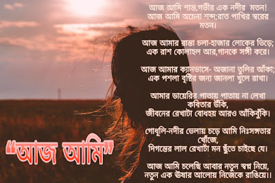 Bengali Poem