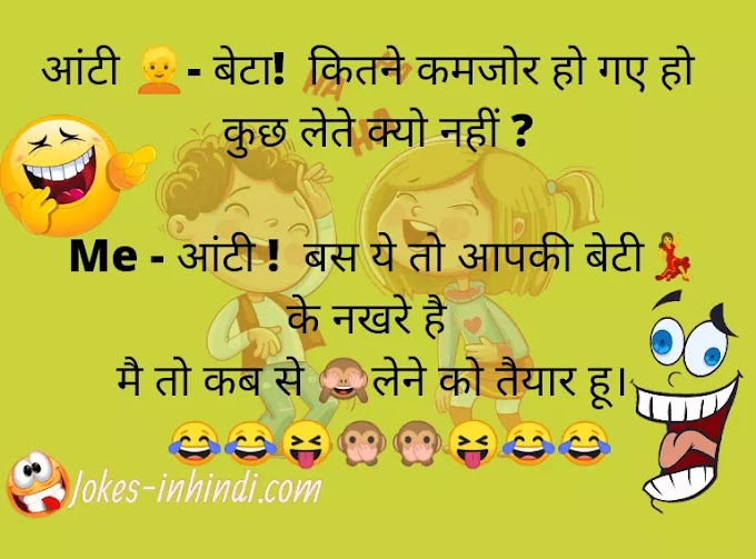 Non Veg Jokes In Hindi | नॉन वेज जोक्स इन हिंदी